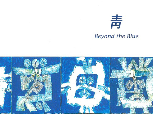 靑-Beyond the Blue